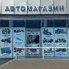 Автомагазины в Износках